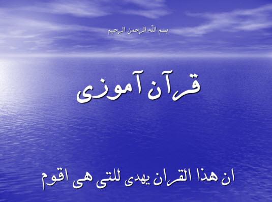پاورپوینت قرآن آموزی