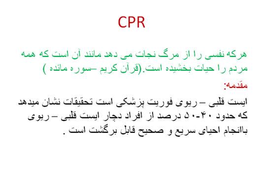 پاورپوینت سی پی آر (CPR)