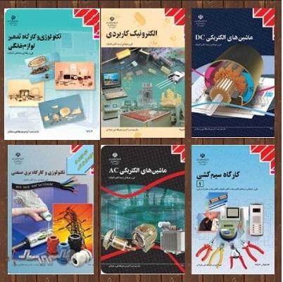 کتاب های هنرستان برق صنعتی