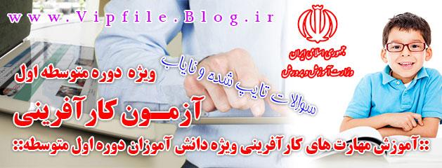 سوالات آموزش مهارت های کارآفرینی(سایت همگام)ویژه متوسطه اول