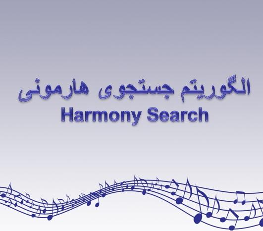 نمونه کد الگوریتم جستجوی هارمونی در محیط جاوا