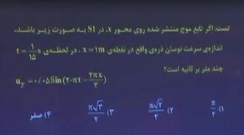 فیلم آموزشی فیزیک مبحث بررسی نوسان در یک نقطه