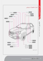 دانلود دفترچه راهنمای استفاده از خودروی سواری x22  به صورت pdf