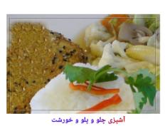 مشخصات و قیمت و خرید و دانلود کتاب آموزش آشپزی پلو و چلو و خورشت pdf