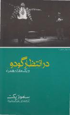 مشخصات و قیمت و خرید و دانلود کتاب  در انتظار گودو ساموئل بکت به همراه کتاب  زبان اصلی انگلیسی pdf
