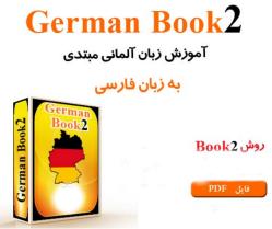 مشخصات و قیمت و خرید و دانلود کتاب آموزش زبان آلمانی به زبان فارسی OLC German Book2 به صورت pdf