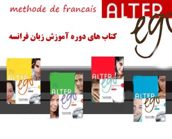 مشخصات و قیمت و خرید و دانلود کتاب های 1 و 2 و 3  و 4 دانش آموز و تمرین  دوره آموزش زبان فرانسه Alter Ego   به صورت یکجا  pdf