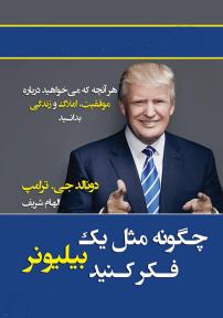 قیمت و خریدو دانلود کتاب صوتی چگونه مثل یک بیلیونرفکرکنیدهر آنچه می خواهید درباره موفقیت و املاک و موفقیت بدانیداثر دونالد ترامپ رئیس جمهور آمریکا mp3