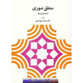 مشخصات و قیمت و خرید و دانلود کتاب صوتی منطق صوری  جلد اول و جلد دوم  نویسنده دکتر خوانساری mp3