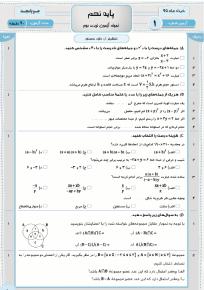 مشخصات و قیمت و خرید و دانلود 4 آزمون جویای مجد ریاضی نهم ترم دوم باپاسخ تشریحی  به صورت pdf