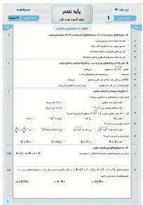 مشخصات و قیمت و خرید و دانلود 4 آزمون جویای مجد ریاضی نهم ترم اول بدون پاسخنامه  صورت pdf