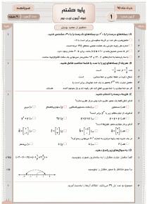 مشخصات و قیمت و خرید و دانلود 4 آزمون جویای مجد ریاضی هشتم نوبت دوم بدون پاسخنامه صورت pdf