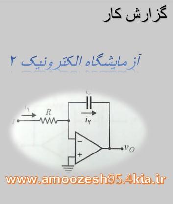 گزارش کار آزمایشگاه الکترونیک 2