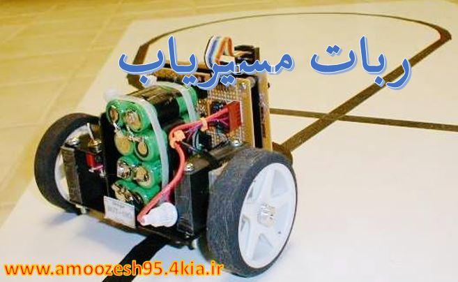 پروژه ربات مسیریاب