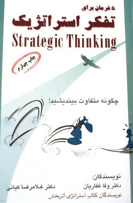 خلاصه کتاب پنج فرمان براي تفکراستراتژیک