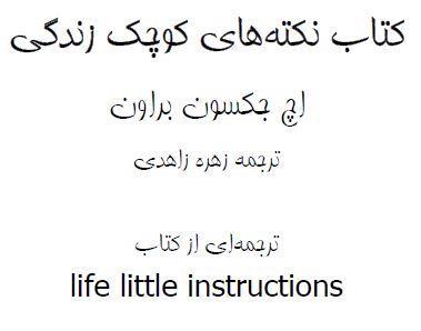 کتاب نکته های کوچک زندگی جلد اول نویسنده:اچ جکسون براون،مترجم:زهره زاهدی