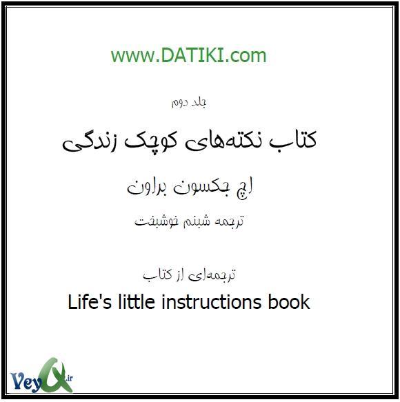 کتاب نکته های کوچک زندگی جلد دوم نویسنده:اچ جکسون براون،مترجم:شبنم خوشبخت