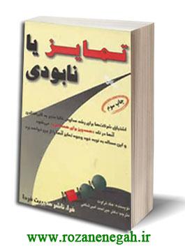 خلاصه کتاب تمایز یا نابودی نویسنده :جك تراوت مترجم: ميراحمد اميرشاهي