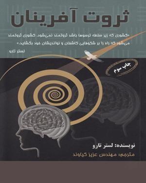 خلاصه کتاب ثروت آفرينان ،نویسنده :لستر تارو ،مترجم :عزیز کیاوند