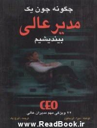 خلاصه کتاب چگونه چون یک مدیر عالی بیندیشیم  نویسنده: دبرا ای.بنتون،مترجم: ایرج پاد