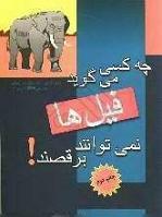 خلاصه کتاب چه کسی میگوید فیل ها نمی توانند برقصند، نویسنده:لوئیس گرستنر،مترجم :امیر توفیقی