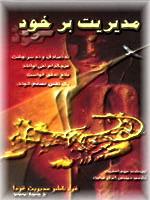 خلاصه کتاب مدیریت بر خود،نویسنده :هیرم اسمیت،مترجم: کمال هدایت