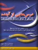 خلاصه کتاب درس هايي از آينده ،نویسنده :استان دیویس،مترجم:غلامحسین خانقائی