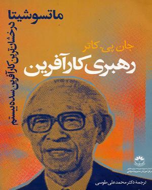 خلاصه کتاب رهبری کارآفرین ،نویسنده :جان پی .کاتر،مترجم:محمد علی طوسی