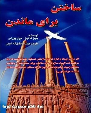 خلاصه کتاب ساختن برای ماندن،نویسندگان: جیمز کالینز،جری پوراس ،مترجم:فضل الله امینی