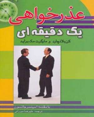 خلاصه کتاب عذرخواهی یک دقیقه ای ،نویسندگان کن بلانچارد،مارگارت مک براید،مترجم مامک بهادرزاده