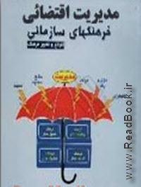 خلاصه کتاب مدیریت اقتضایی،نویسنده:دیانا سی .فنیری،مترجم:ناصر میرسپاسی