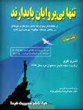 خلاصه کتاب تنها بی پروايان پايدارند نویسنده :اندرو گرو، مترجم: دكتر عبدالرضا رضايي نژاد