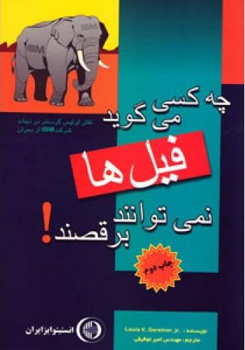 پاورپوینت کتاب چه کسی می گوید فیل ها نمی توانند برقصند
