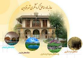 قزوین شناسی-جاذبه ها ومناطق گردشگری قزوین