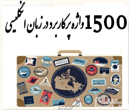 1500واژه پرکاربرد در زبان انگلیسی