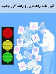 آئین نامه راهنمایی و رانندگی جدید