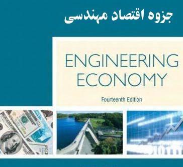 جزوه ،تست وپاسخنامه درس اقتصاد مهندسی