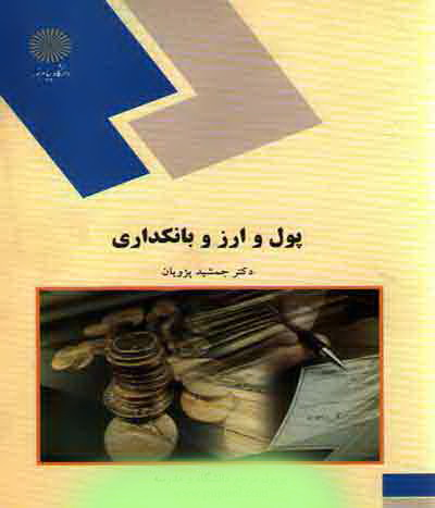 خلاصه کتاب پول،ارز وبانکداری نوشته جمشید پژویان-دانشگاه پیام نور