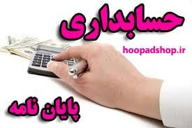 بررسی قابلیت گزارشگری مطلوب سیستم اطلاعات حسابداری شهرداری های استان اردبیل