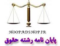 گزارش كارآموزي مشاوران حقوقي و وكلاي قوه قضائيه