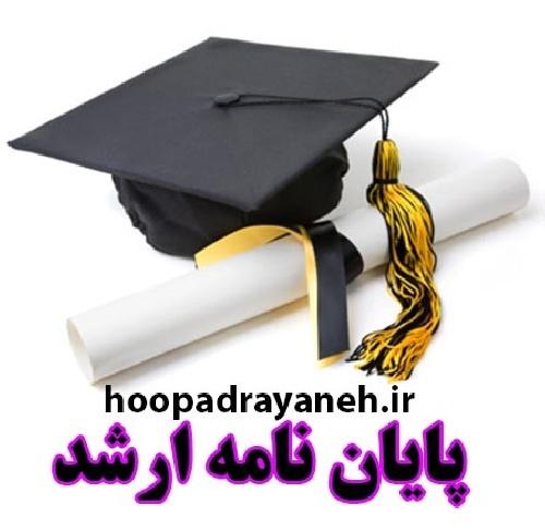 دانلود پروژه ارشد مقایسه عزت نفس دانشجویان سه گروه آموزشی کامپیوتر، مشاوره و مدیریت در دانشگاه آزاداسلامی