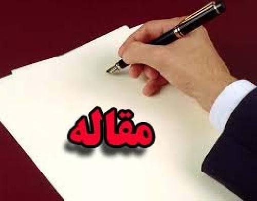 مقاله مهندسی مالی و مهندسی مالی اسلامی