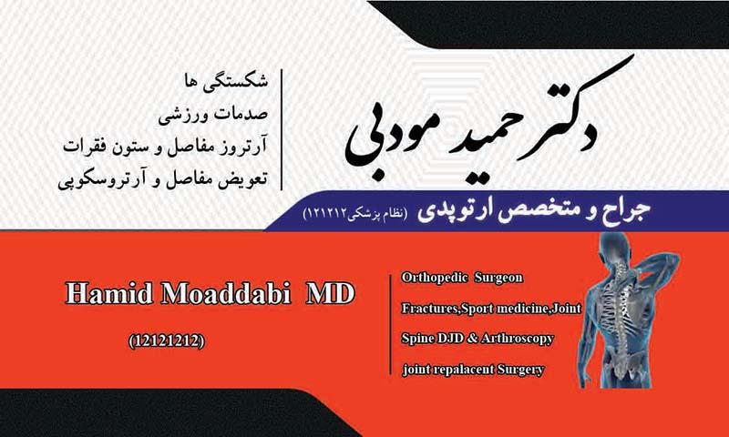 کارت ویزیت پزشکی لایه باز فتوشاپ -  متخصص ارتوپدی 2