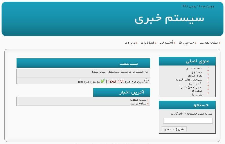 دانلود پروژه طراحی وب سایت خبری با php