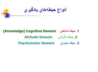 حیطه های اهداف آموزشی (شناختی- عاطفی- روانی حرکتی)