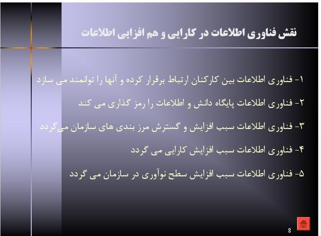 پاورپوینت كاربرد هاي فناوري اطلاعات در ساختارهاي سازماني