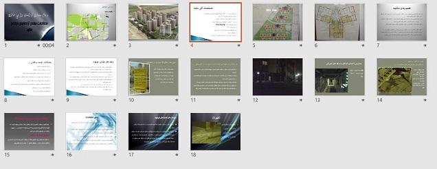 مطالعات مجتمع آپارتمانهای مرتفع مشهد