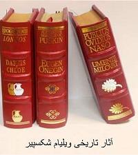 آثار تاریخی ویلیام شکسپیر William Shakespeare Histories