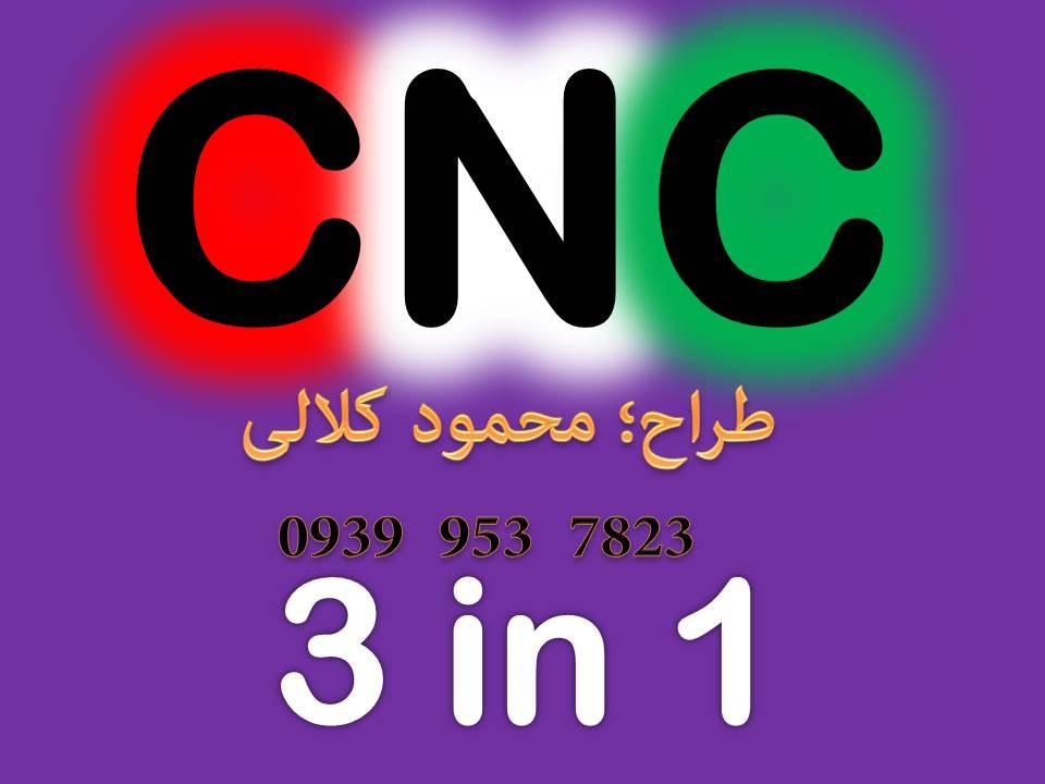 تحول جدید در طراحی سی ان سی CNC