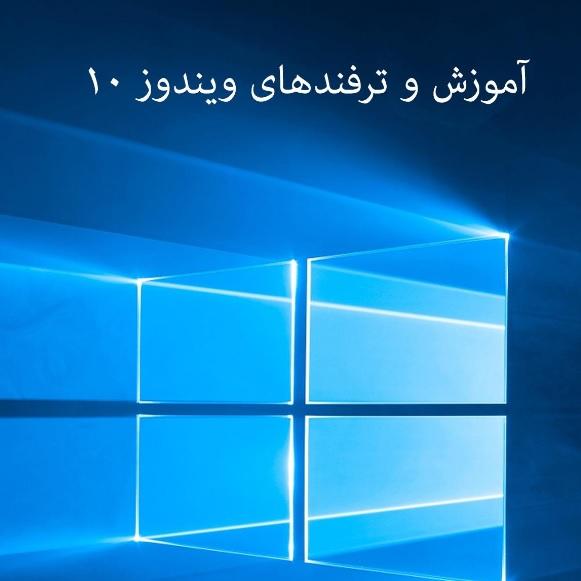 آموزش ترفندهای ویندوز 10